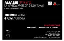 Yuriko Damiani e Giusy Lauriola AMABIE アマビエ| La magica profezia dello Yokai